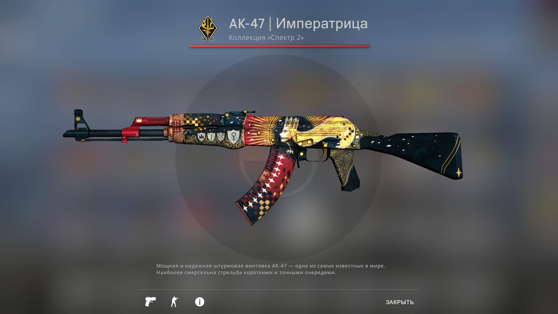 What you should know about skins in CS:GO
